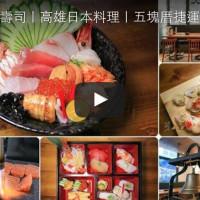 高雄市美食 餐廳 異國料理 日式料理 森一丼飯。壽司 照片