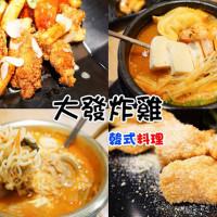 台中市美食 餐廳 異國料理 泰式料理 大發炸雞 照片