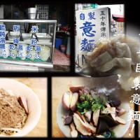 台南市美食 攤販 攤販其他 台南善化|屹立不搖。「五十年自製意麵」。 照片