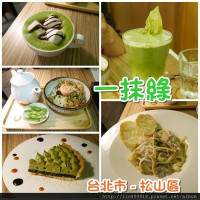 台北市美食 餐廳 異國料理 日式料理 一抹綠 (台北民生店) 照片