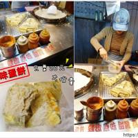 台北市美食 攤販 台式小吃 劉記古早味蔥蛋餅 照片