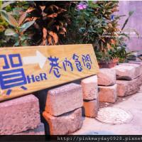 屏東縣美食 餐廳 中式料理 麵食點心 賀HeR 巷內食間 照片