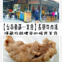 台南市美食 攤販 台式小吃 長榮牛肉湯 照片