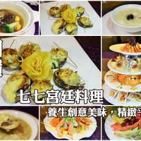 高雄市美食 餐廳 異國料理 多國料理 七七宮廷料理 照片