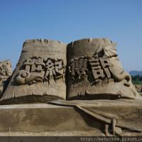 南投縣休閒旅遊 景點 景點其他 南投國際沙雕藝術節 照片