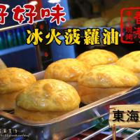台中市美食 餐廳 烘焙 烘焙其他 好好味冰火菠蘿油(東海店) 照片