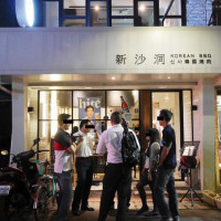 台北市美食 餐廳 異國料理 韓式料理 新沙洞韓國烤肉 신사 照片