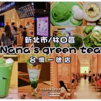 新北市美食 餐廳 飲料、甜品 飲料、甜品其他 nana's green tea七叶和茶 (林口三井店) 照片