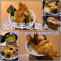 新北市美食 餐廳 異國料理 日式料理 金子半之助 (林口三井店) 照片