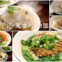 台中市美食 餐廳 中式料理 小吃 玉香珍肉圓 照片
