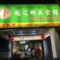 台北市美食 餐廳 異國料理 異國料理其他 越鄉越南美食館 照片