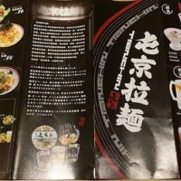 新北市美食 餐廳 異國料理 日式料理 屯京拉麵 (林口三井店) 照片