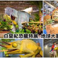 台中市休閒旅遊 景點 展覽館 日本白堊紀恐龍特展 (台中世貿) 照片