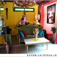 台南市休閒旅遊 住宿 民宿 1967 City Central Hotel 一九六七私人時尚會館 照片