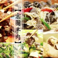 高雄市美食 餐廳 中式料理 台菜 岡山宏圖羊肉店 照片