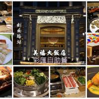 台北市美食 餐廳 異國料理 多國料理 palette彩匯自助餐廳 照片
