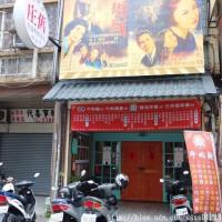 屏東縣美食 餐廳 中式料理 小吃 舊庄人文懷舊食堂 照片