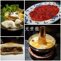台北市美食 餐廳 火鍋 火鍋其他 元世祖 照片