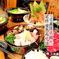 台北市美食 餐廳 火鍋 涮涮鍋 初二。十六- 運時陶火鍋 照片
