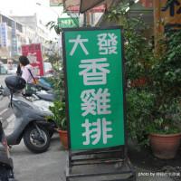 台中市美食 攤販 鹽酥雞、雞排 大發香雞排 照片