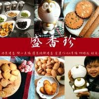 台中市美食 餐廳 零食特產 零食特產 盛香珍 照片