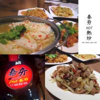新北市美食 餐廳 異國料理 泰式料理 泰夯Hot熱炒 照片