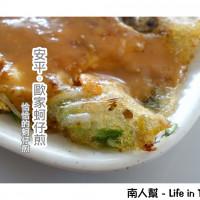 台南市美食 攤販 台式小吃 歐家蚵仔煎 照片