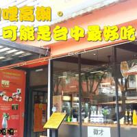 台中市美食 餐廳 異國料理 日式料理 咖哩高潮 Curry Orgasmo 照片
