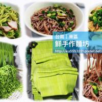 台南市美食 餐廳 中式料理 麵食點心 台南手作麵坊 照片