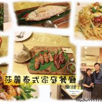 台南市美食 餐廳 異國料理 泰式料理 莎麗泰式家庭餐廳 照片
