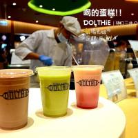 新北市美食 餐廳 異國料理 DOLTHiE (林口三井店) 照片