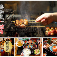 新北市美食 餐廳 異國料理 日式料理 饗和民 (林口三井店) 照片