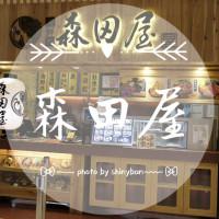 新北市美食 餐廳 異國料理 日式料理 森田屋 海鮮丼 (林口三井店) 照片