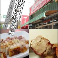 台中市美食 餐廳 中式料理 無招牌燒鴨飯 照片