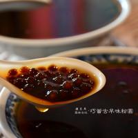 雲林縣美食 餐廳 飲料、甜品 甜品甜湯 巧蕃古早味粉圓 照片