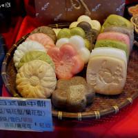 台北市美食 餐廳 飲料、甜品 飲料、甜品其他 台北堂摩那卡餅本舖 照片