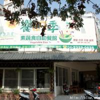 台中市美食 餐廳 素食 素食 饗四季素蔬食自助餐館 照片