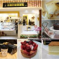 新北市美食 餐廳 烘焙 蛋糕西點 法國的秘密甜點 (林口三井店) 照片