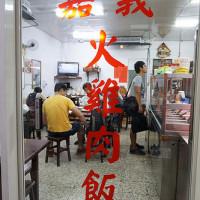 新北市美食 餐廳 中式料理 小吃 嘉義火雞肉飯 照片