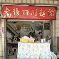 高雄市美食 餐廳 中式料理 麵食點心 老楊四川麵館 照片