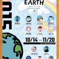 台北市休閒旅遊 景點 展覽館 MOMENTS ON EARTH 星球上的大小事 插畫家創作聯展 照片