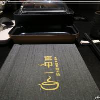 台北市美食 餐廳 火鍋 火烤兩吃 富甲一方 照片