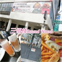 高雄市美食 餐廳 異國料理 義式料理 三悟棧Sound Wood 照片