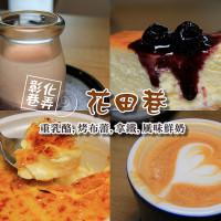 彰化縣美食 餐廳 咖啡、茶 咖啡館 花田巷 照片