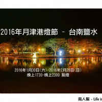 台南市休閒旅遊 景點 海邊港口 2016年月津港燈節 照片