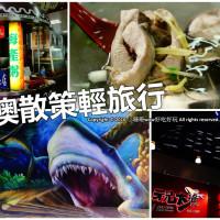 宜蘭縣休閒旅遊 景點 景點其他 祝大漁物產文創館 照片