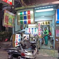 新北市美食 攤販 台式小吃 中正北路臭豆腐 照片