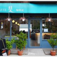 新北市美食 餐廳 咖啡、茶 斐咖啡館 照片