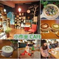 新北市美食 餐廳 咖啡、茶 咖啡館 小作坐cafe 照片