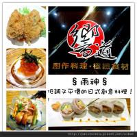 台南市美食 餐廳 異國料理 日式料理 饗道食堂 照片